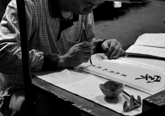 chinese.calligrapher_logatfer.jpg